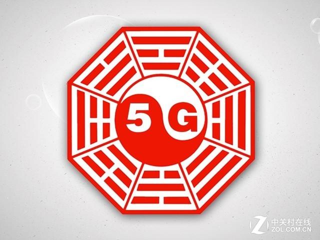 如何從玄學的角度看待5G網絡注定難成大器