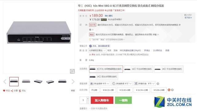 小微商户和企业组网看这里 选H3C Mini交换机准没错