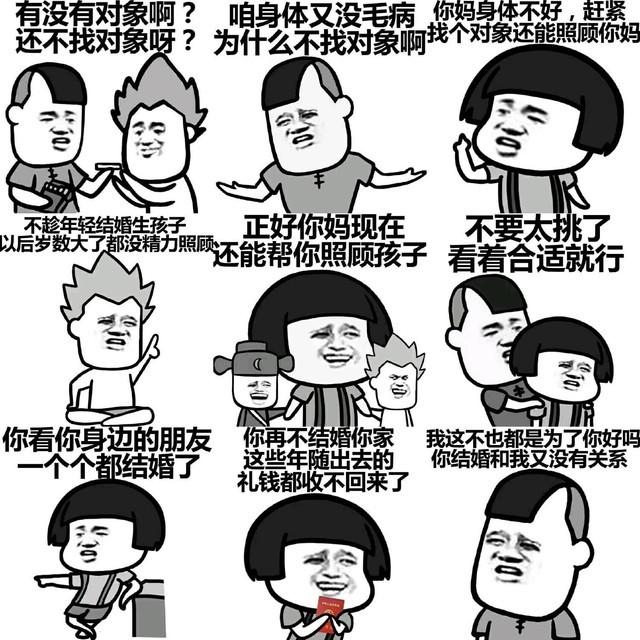 """春节""""黑话""""语录:这些弦外之音你听懂了没?"""