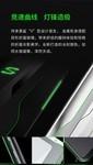 黑鲨游戏手机2(6GB RAM/全网通)产品图解2
