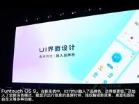vivo X27(8GB RAM/骁龙710/全网通) 发布会回顾4