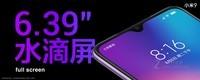 小米9(6GB RAM/全網通)發布會回顧4