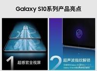 三星Galaxy S10+(8GB RAM/玻璃版/全网通)产品图解0