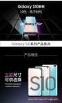 三星Galaxy S10e(6GB RAM/全网通)产品图解2