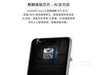 華為nova 3(全網通)產品圖解5