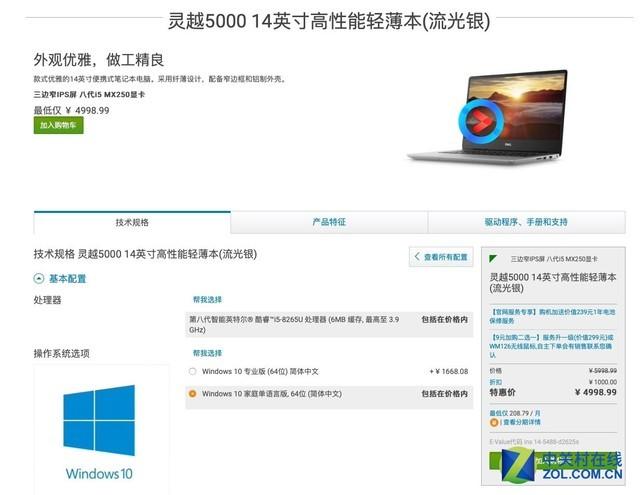 MX250版戴尔灵越5000 14官网下单立减1000元