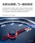 中兴AXON 10 Pro(8GB/256GB/全网通)产品图解2