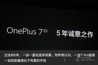 一加7 Pro(12GB/256GB/全网通)发布会回顾3