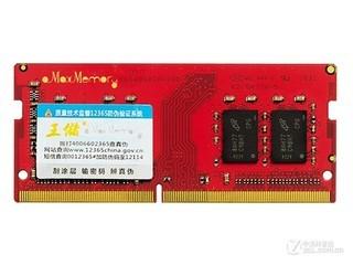 王储16GB DDR4 2400(笔记本)