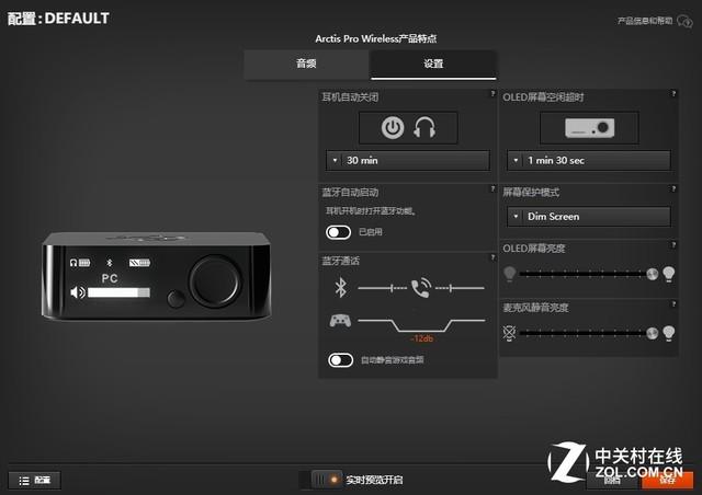 赛睿Arctis Pro Wireless游戏耳机评测: