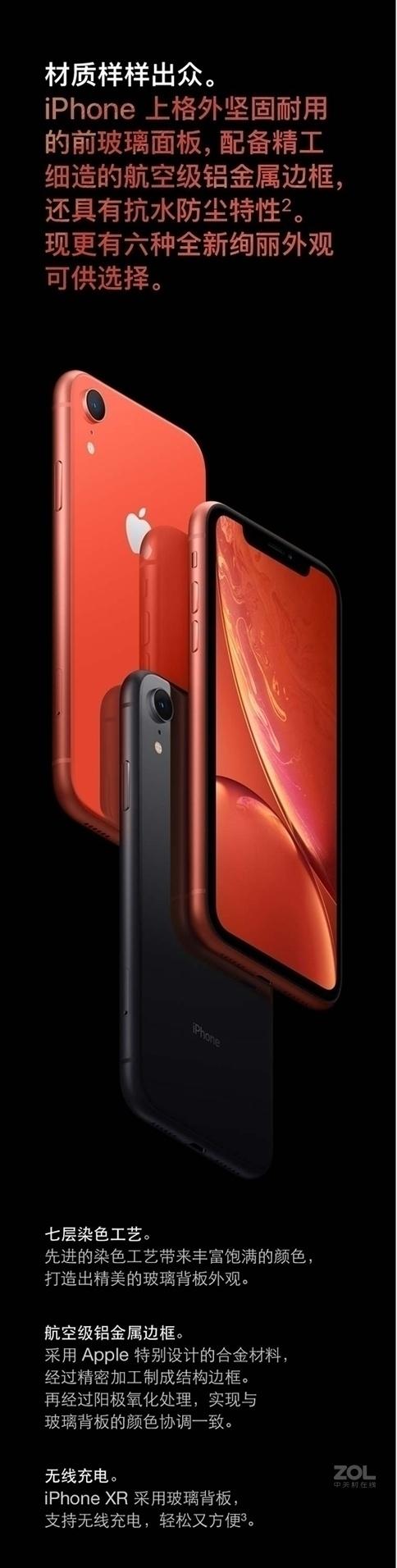 苹果iPhone XR(全网通)评测图解产品亮点图片5