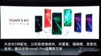華為nova 5(8GB/128GB全網通)發布會回顧4