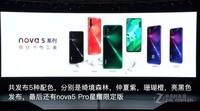 華為nova 5 Pro(8GB/128GB/全網通)發布會回顧4