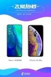 蘋果iPhone XS Max(全網通)樣張秀0