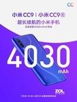 小米CC9(6GB/64GB/全网通)官方图6
