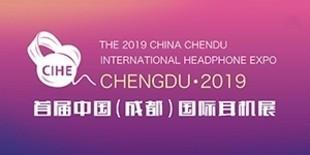 2019首届中国(成都)国际耳机展