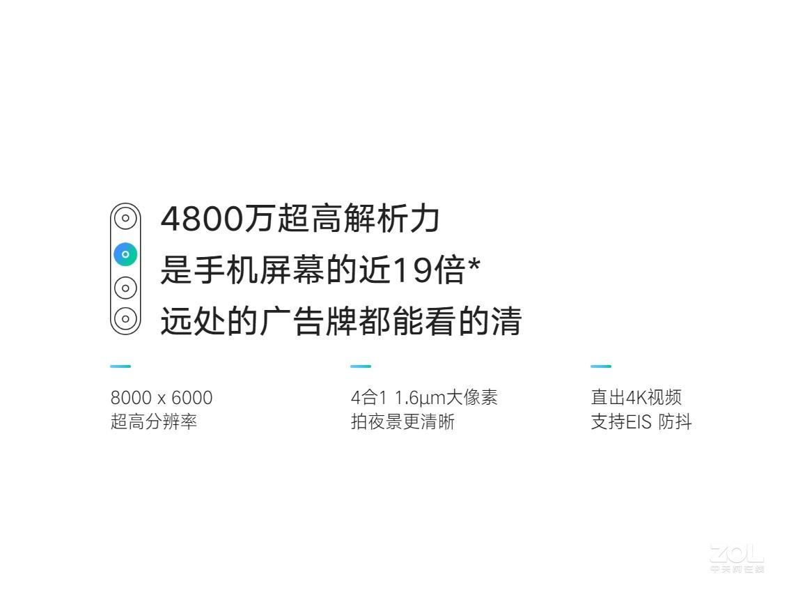 Redmi Note 8(4GB/64GB/全网通)评测图解产品亮点图片5