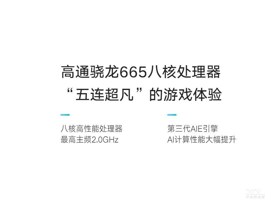 Redmi Note 8(4GB/64GB/全网通)评测图解产品亮点图片11
