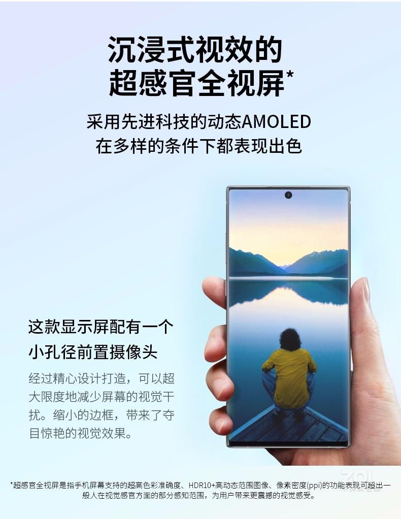 三星GALAXY Note 10(8GB/256GB/全网通)评测图解产品亮点图片2
