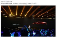 iQOO Pro(8GB/128GB/5G全网通)发布会回顾0