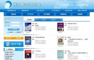 安徽科讯阅览室软件V3.0