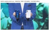 榮耀20S(6GB/128GB/全網通)發布會回顧2