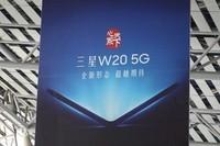 三星W20(12GB/512GB/全网通/5G版)官方图0