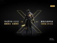 realme X2 Pro图片