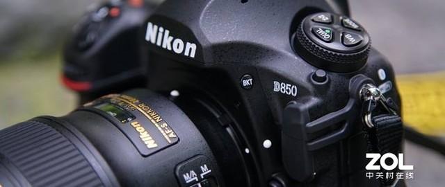 尼康D850一款能诠释高质高量的经典之作