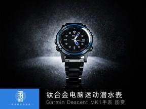 钛合金电脑运动潜水表 Garmin Descent MK1手表图赏
