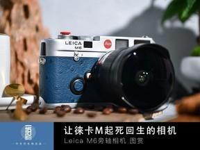 让徕卡M起死回生的相机 Leica M6旁轴相机图赏