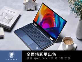 全面精彩更出色 惠普spectre x360笔记本图赏