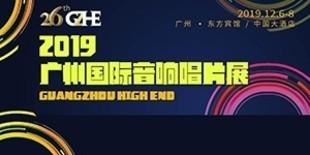 2019广州国际音响唱片展