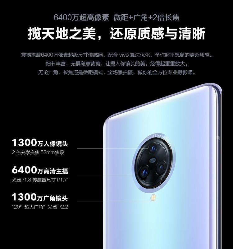 vivo NEX 3S(8GB/256GB/全网通/5G版)评测图解产品亮点图片9