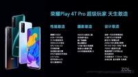 荣耀Play4T(6GB/128GB/全网通)发布会回顾2