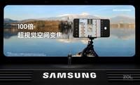 三星Galaxy S20 Ultra(12GB/256GB/全網通)發布會回顧4