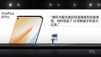 一加8 Pro(8GB/128GB/全网通/5G版)发布会回顾3