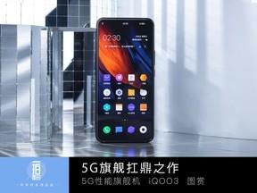 5G旗艦扛鼎之作 5G性能旗艦機iQOO3圖賞