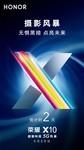 榮耀X10(6GB/128GB/全網通/5G版)官方圖7