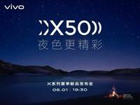 vivo X50(8GB/256GB/全网通/5G版)发布会回顾0