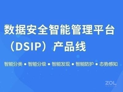 亿赛通 数据泄露防护系统(DLP V5.0 Syc17)