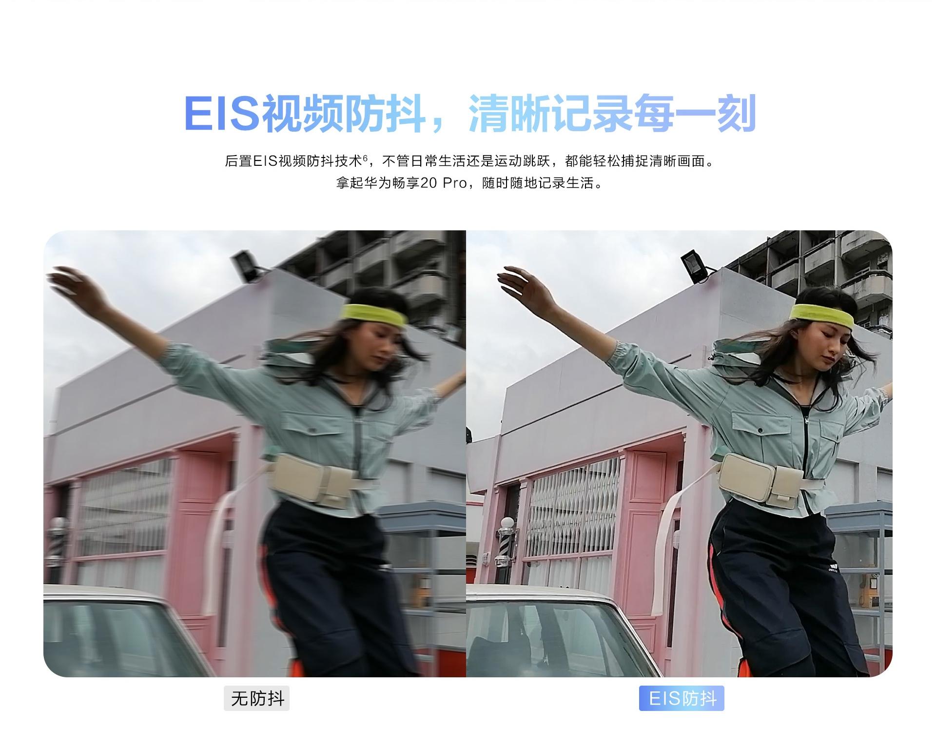 华为畅享20 Pro(6GB/128GB/全网通/5G版)评测图解图片8