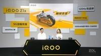 iQOO Z1x(8GB/256GB/全网通/5G版)发布会回顾2