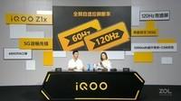 iQOO Z1x(8GB/256GB/全网通/5G版)发布会回顾6