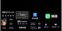 华为畅享20 Pro(6GB/128GB/全网通/5G版)发布会回顾7