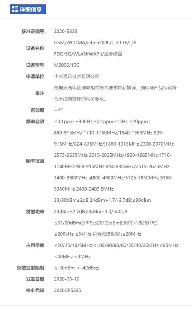 Redmi K40工信部入网 搭载33W快充 支持5G