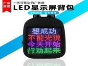 迈普光彩 LED背包屏
