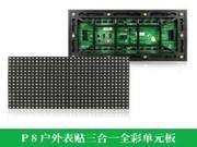 迈普光彩 户外P8节能LED显示屏