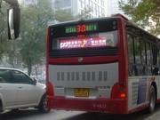 迈普光彩 户外P6公交后窗全彩LED显示屏