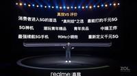 realme V3(6GB/64GB/全网通/5G版)发布会回顾3